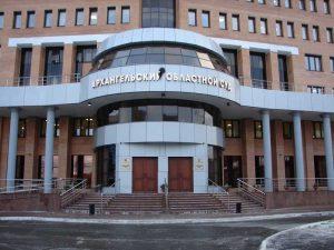 Архангельский областной суд 2
