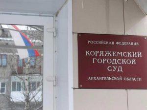 Коряжемский городской суд Архангельской области 2