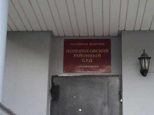 Ломоносовский районный суд г. Архангельска 2