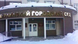 Мирнинский городской суд Архангельской области 2