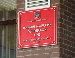 Нарьян-Марский городской суд Ненецкого автономного округа 2