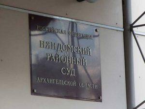Няндомский районный суд Архангельской области 2