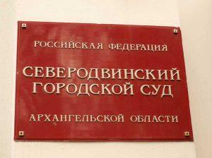 Северодвинский городской суд Архангельской области 2
