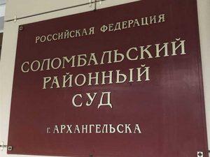 Соломбальский районный суд г. Архангельска 2
