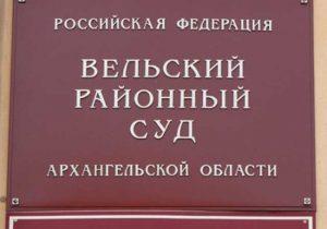 Вельский районный суд Архангельской области 2